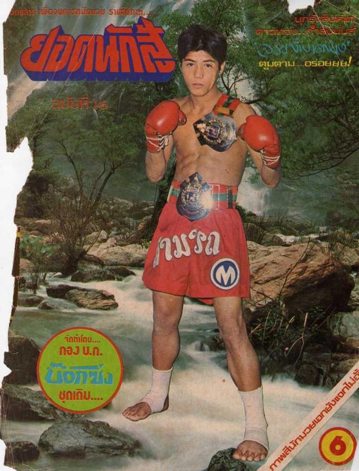 Muay Thai Samart